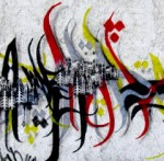 a1one_Street_Calligraphy